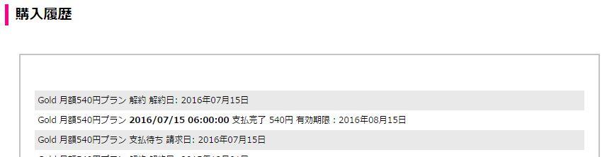 C90のWebカタログ購入履歴
