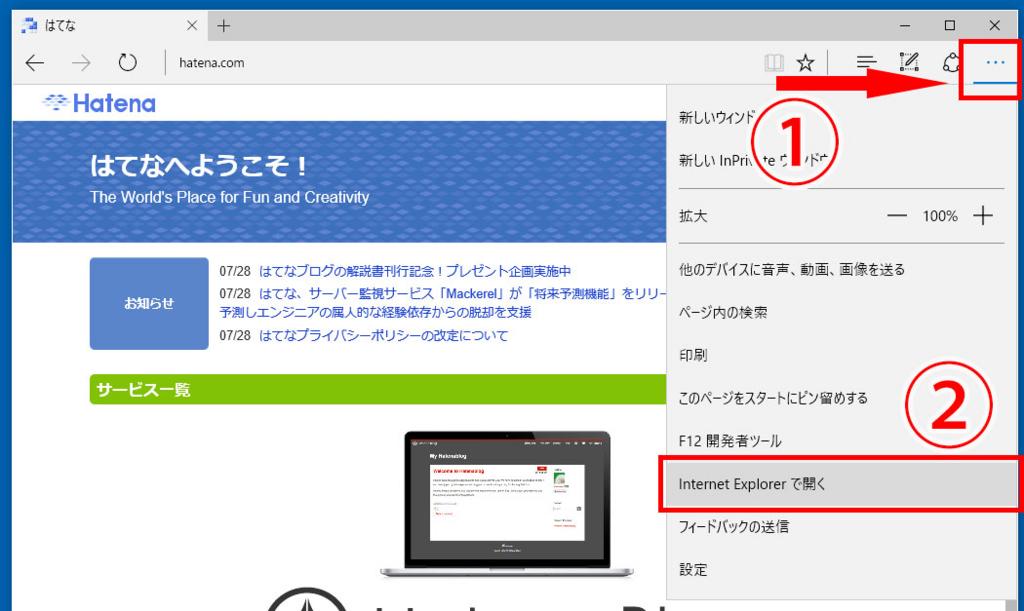 Microsoft Edgeから