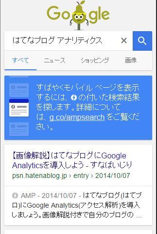 AMPページの検索結果