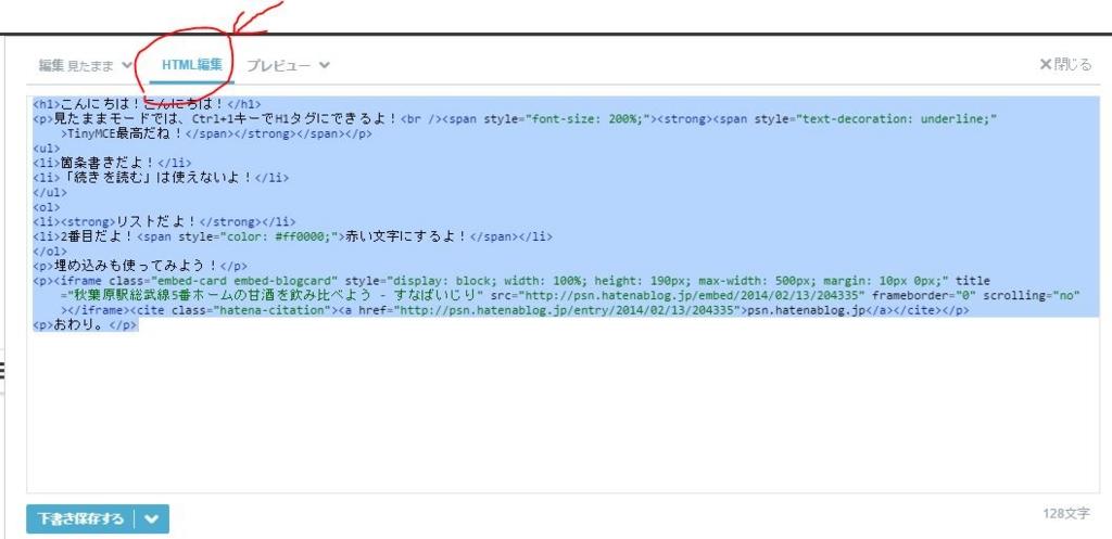 HTML編集に変更