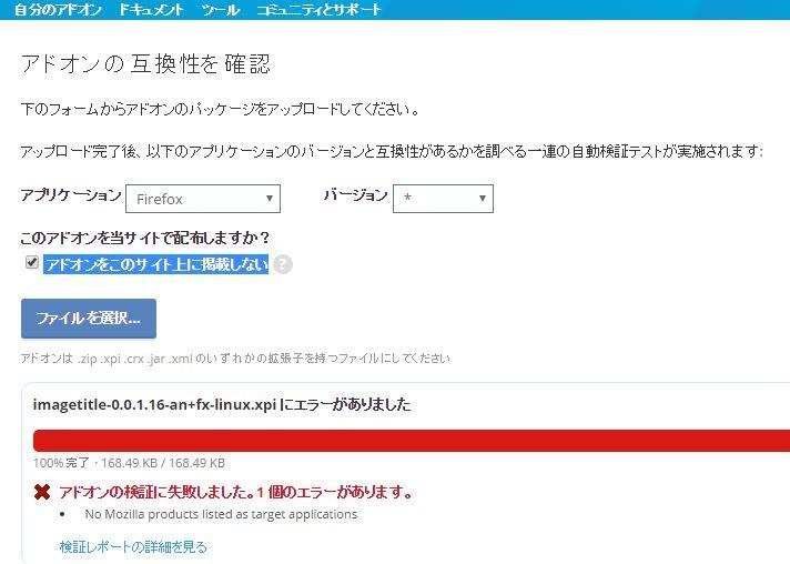 Firefox向け 検証ツール