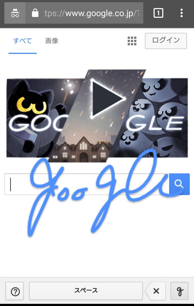 Google 手書き入力