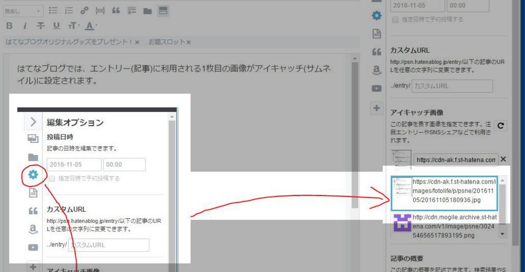 はてなブログでは 1枚目の画像がアイキャッチに自動設定される