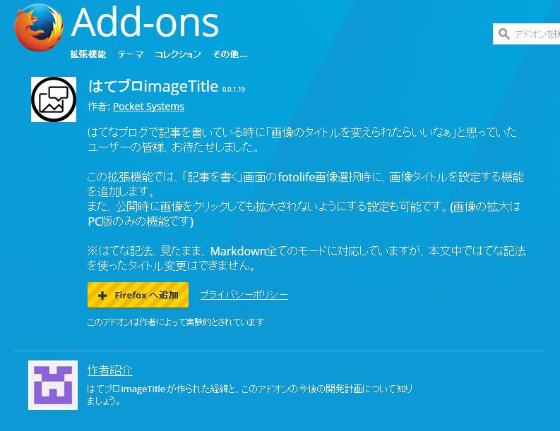 Firefox版 はてブロimageTitle Ver0.0.1.19