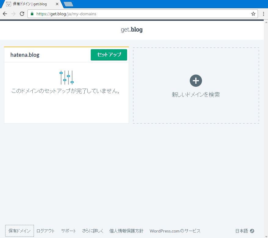.blogドメインを取得した