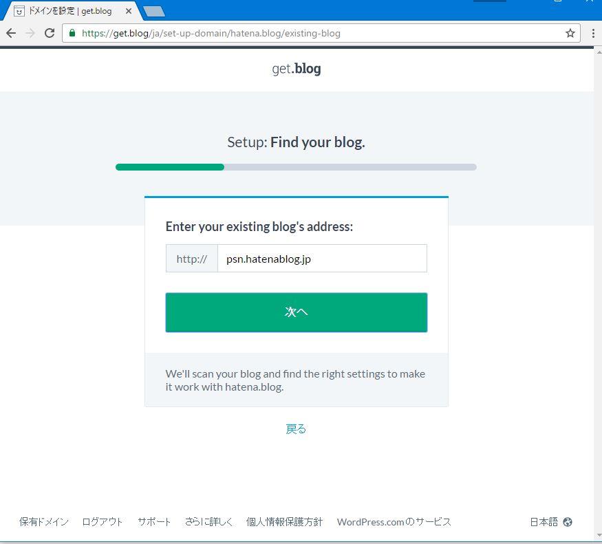 ブログのURLを入力