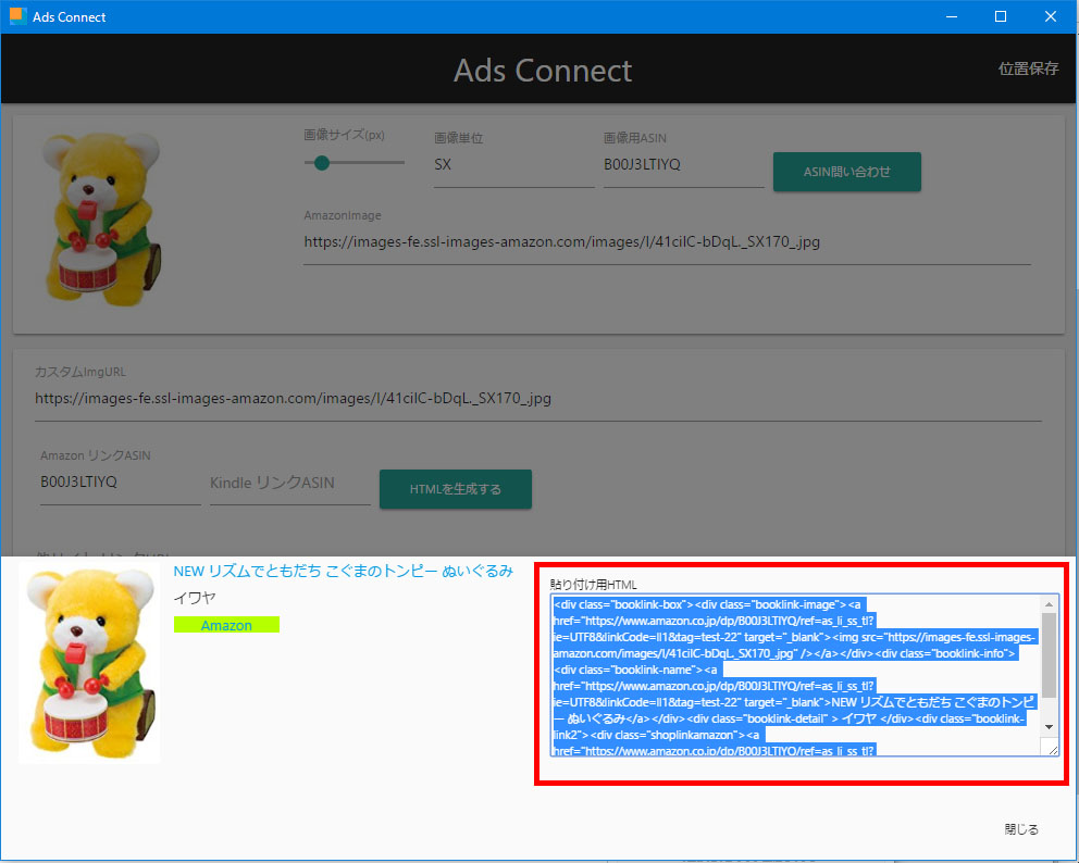 Ads Connect のHTML出力
