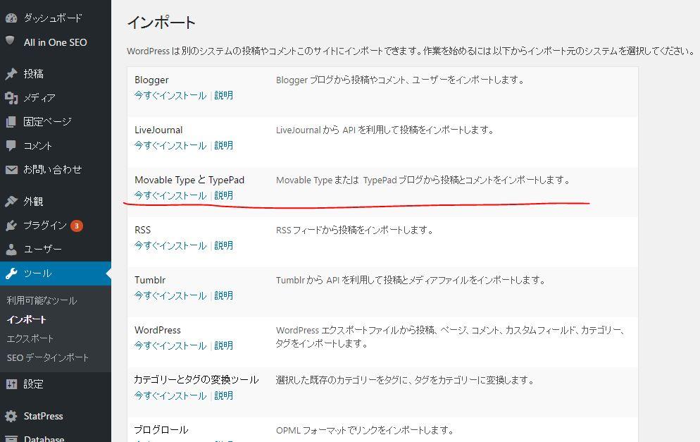 WordPress 記事 インポート