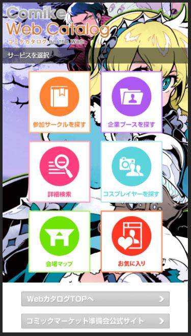 コミケ Webカタログ スマートフォン版