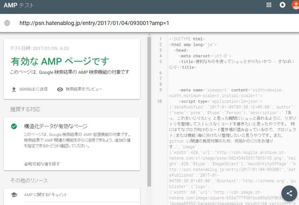Search Console の AMP テスト