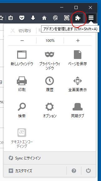 Firefox アドオンメニュー