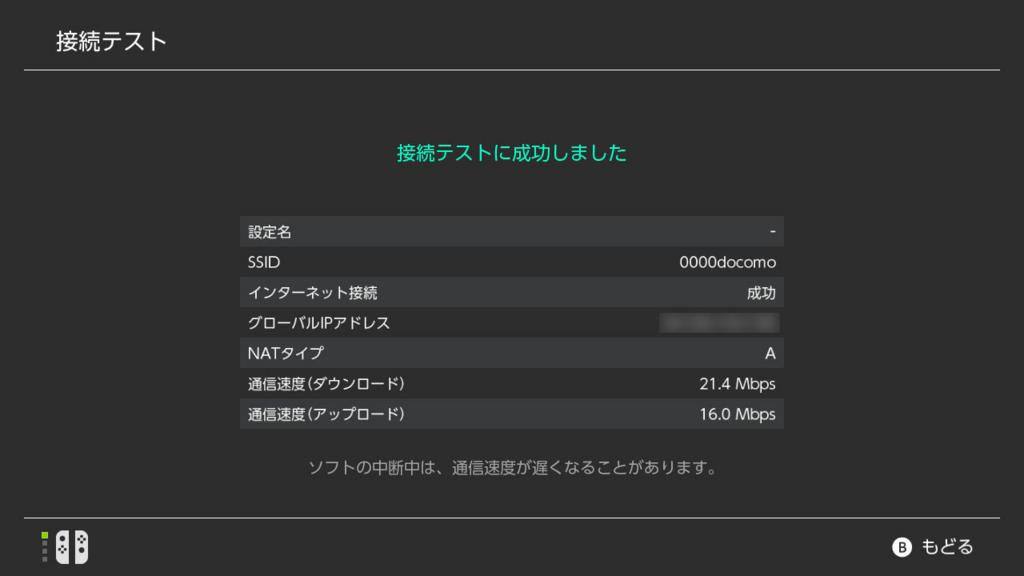 Nintendo Switch 無線LAN接続テスト