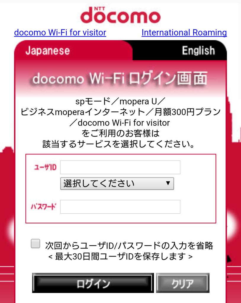 Wi-Fiスポット のログイン画面
