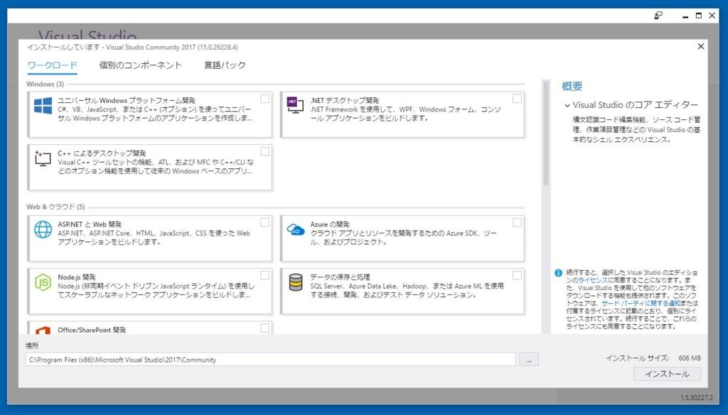 Visual Studio 2017 インストール画面