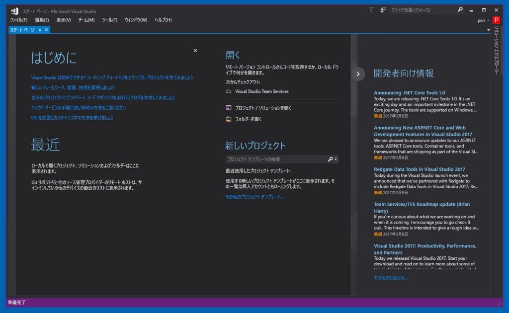 Visual Studio 2017 スタート画面