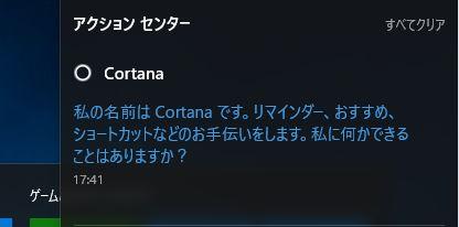 更新後のCortana通知