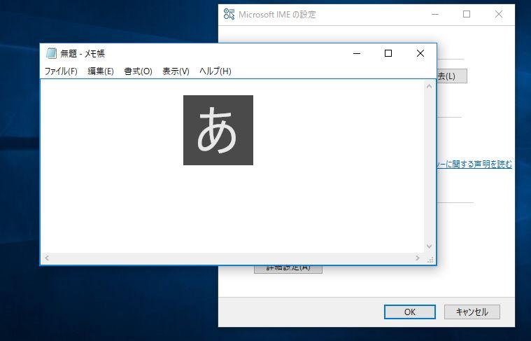 Windows10 の IME入力モード切替の通知
