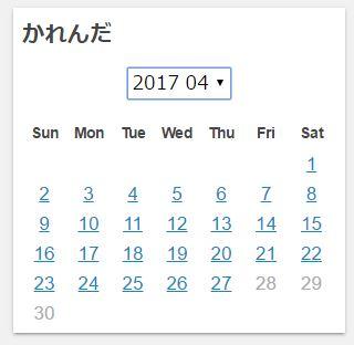 カレンダー モジュール