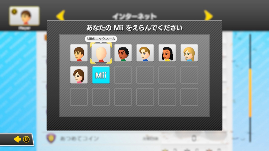 Mii選択画面