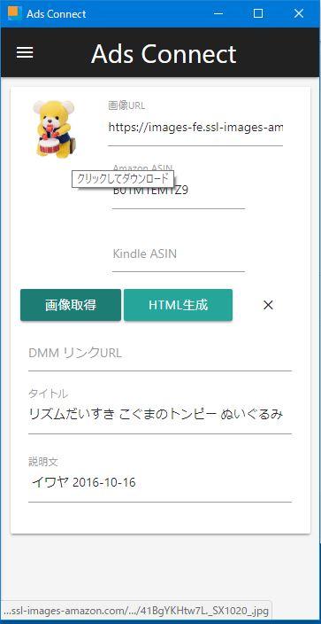Ads Connect 拡張機能