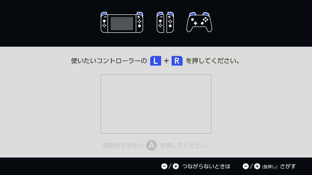 コントローラー選択画面