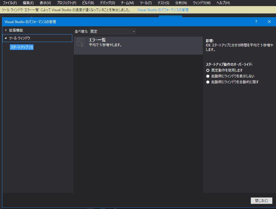 Visual Studio のパフォーマンスの管理