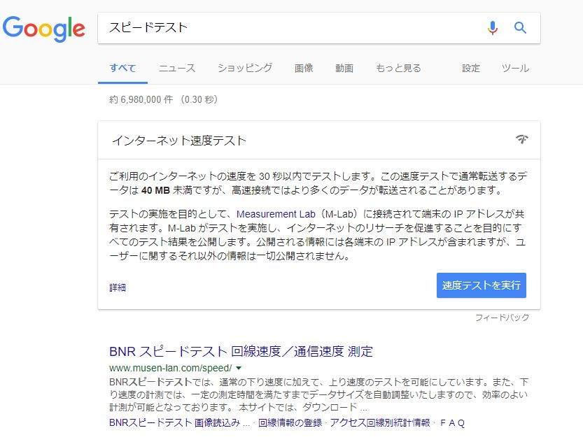 スピードテスト Google検索