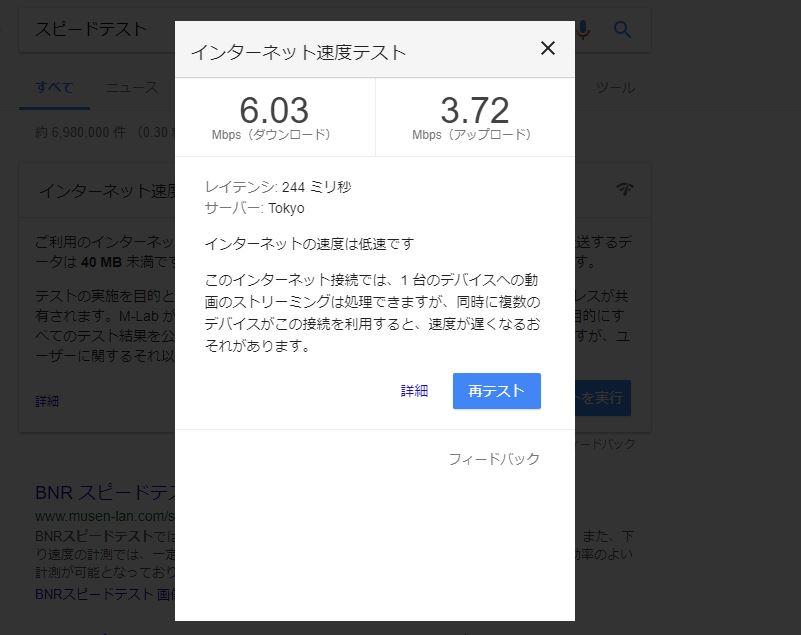 結果表示 スピードテスト Google検索