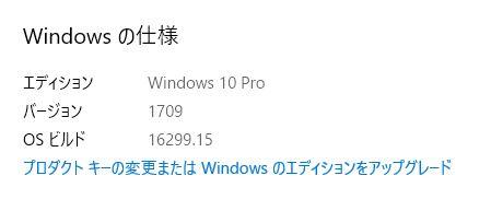 Windows10 (1709)