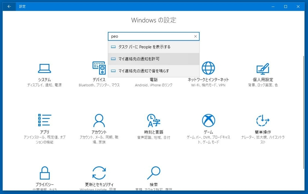 Windows 設定から Peopleを検索