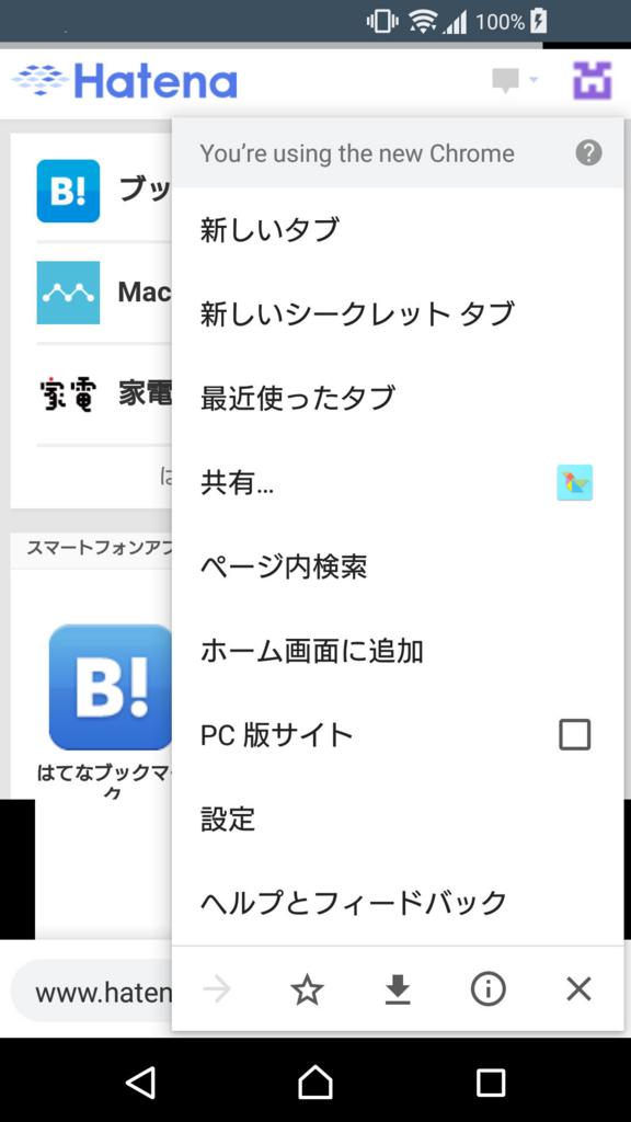 新UIのChrome