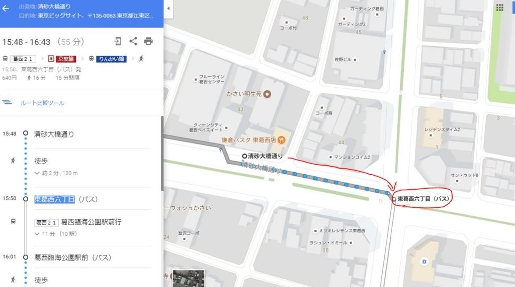 GoogleMapsの案内