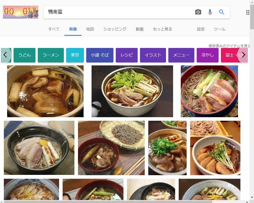 Google 検索 鴨南蛮