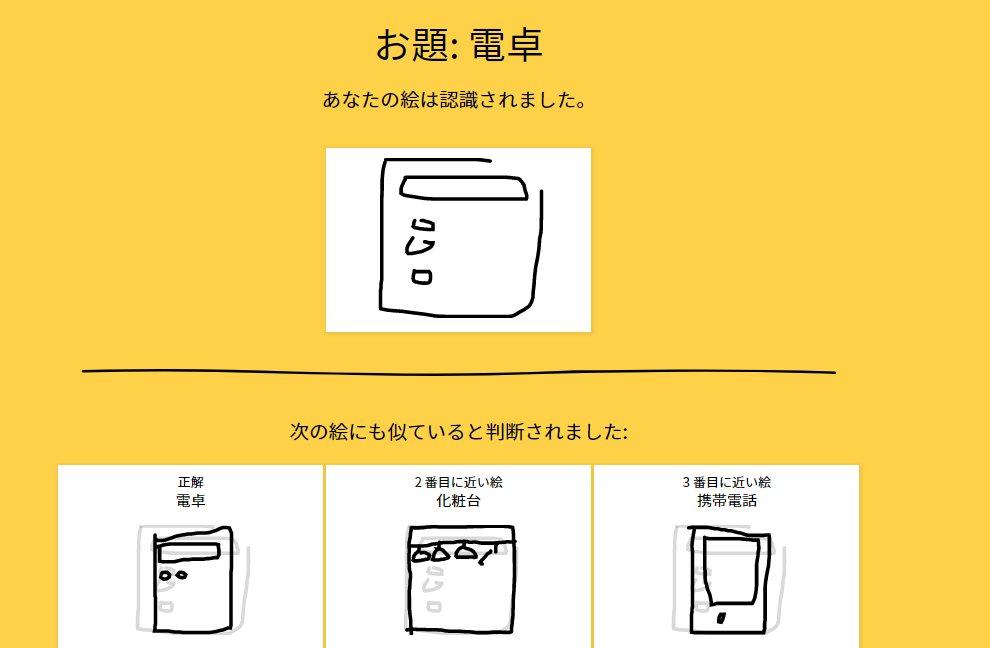 Quick, Draw! 電卓
