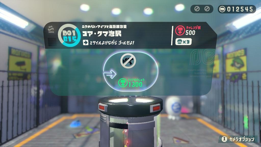 B15/D01 コア・クマ駅