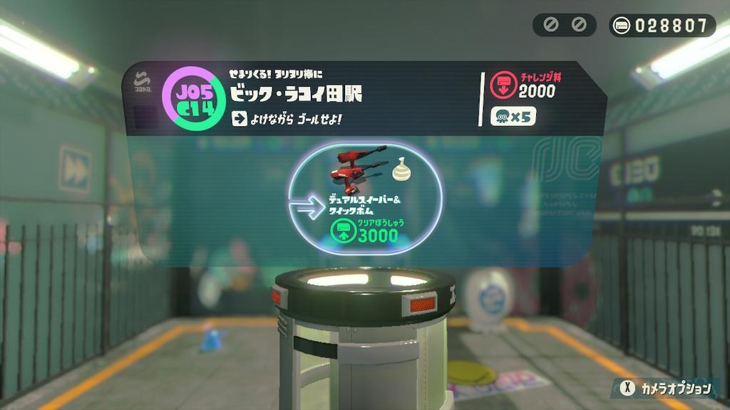C14/J05 ビック・ラコイ田駅