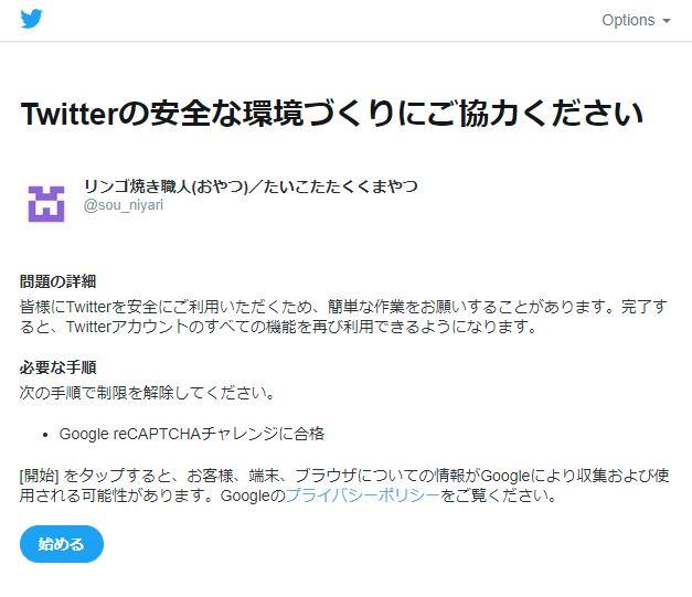 Twitterの安全な環境づくりにご協力ください
