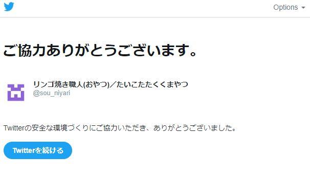 Google reCAPTCHAチャレンジに合格