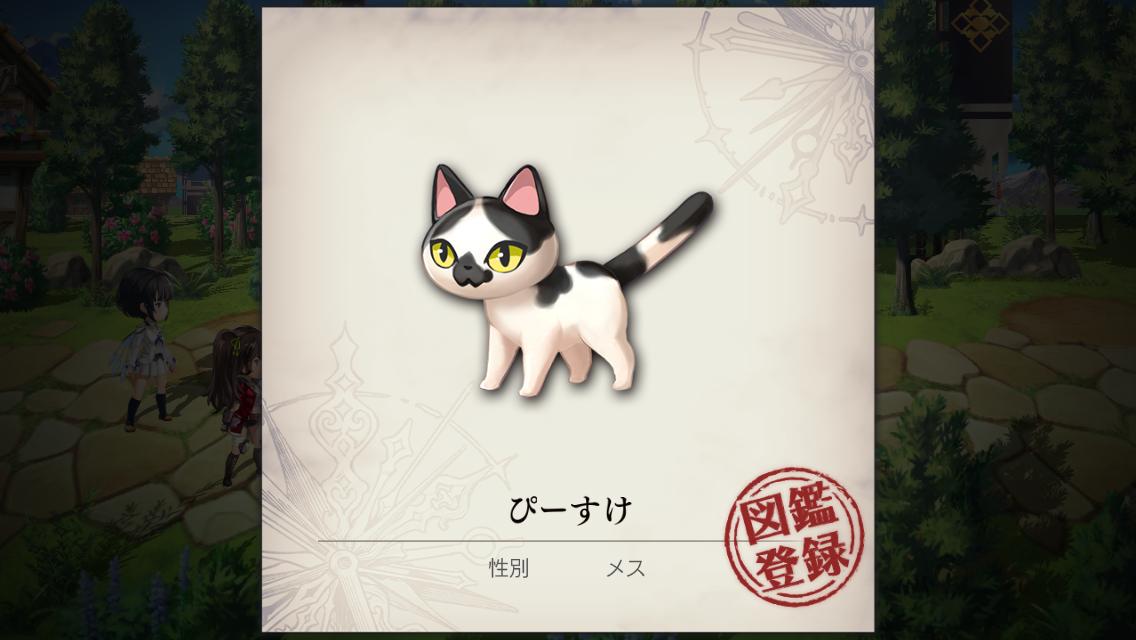 猫のぴーすけも出てくる素敵なゲームです