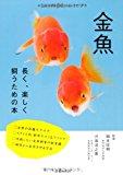 金魚-長く、楽しく飼うための本 (池田書店 もっとわかる動物のことシリーズ)
