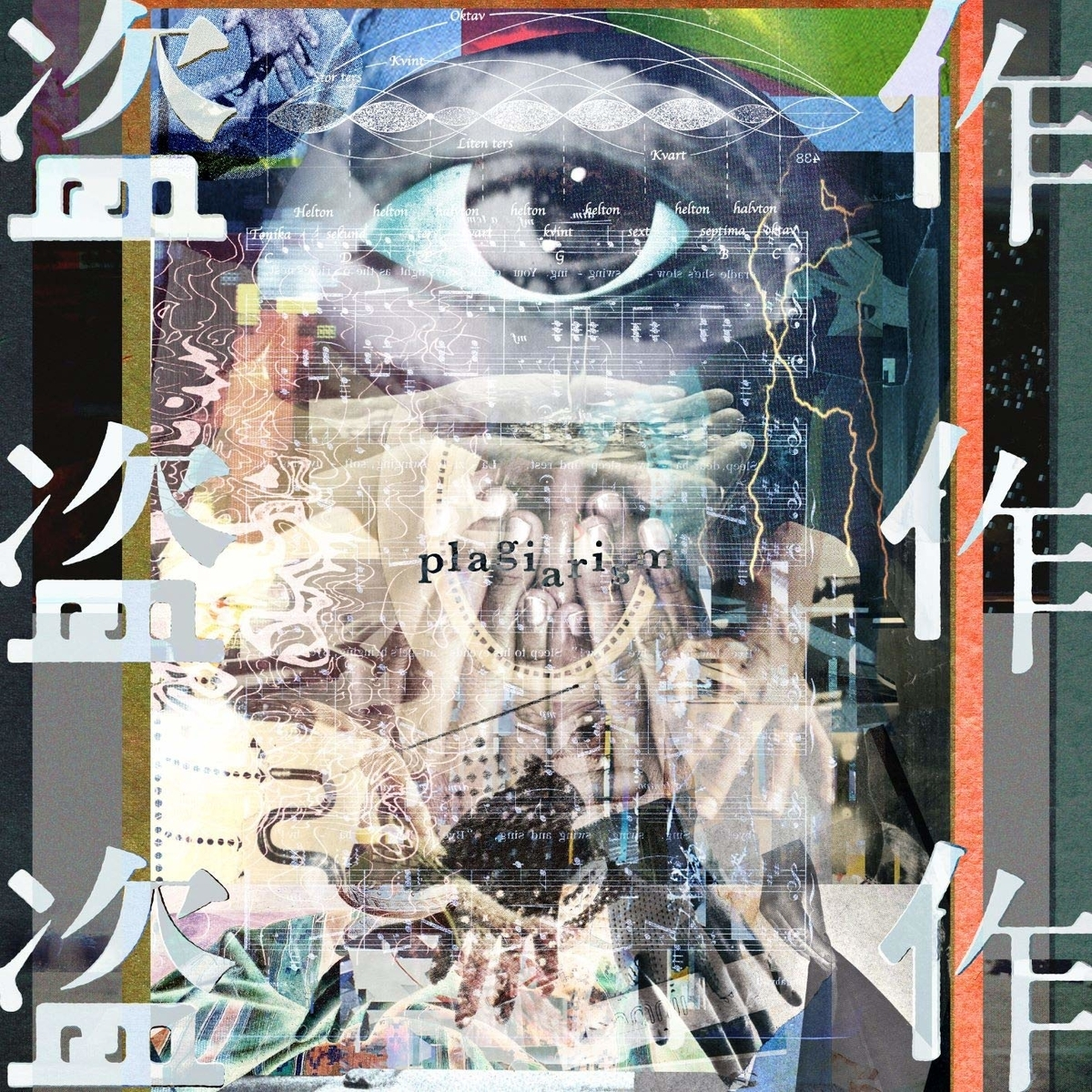 f:id:psychedelicrock0825:20201214203023j:plain