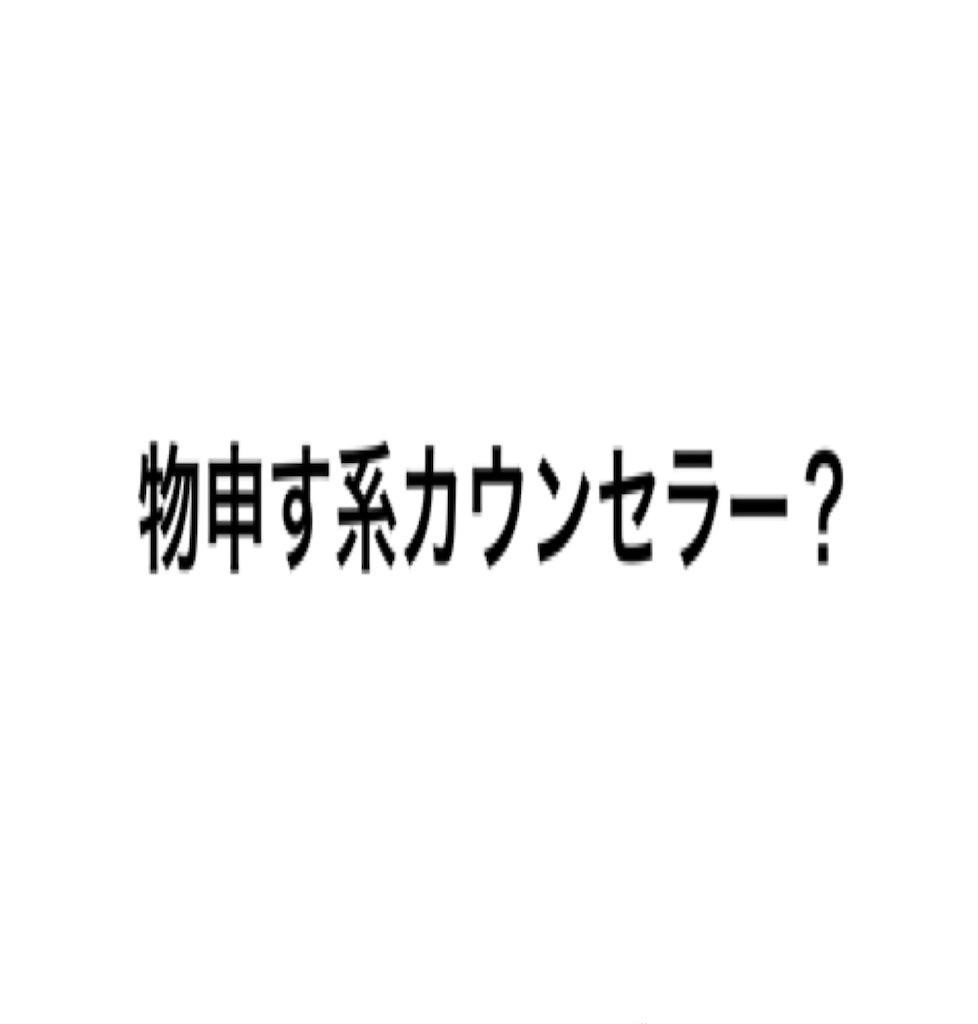 f:id:psycholosteak:20200907221520j:image