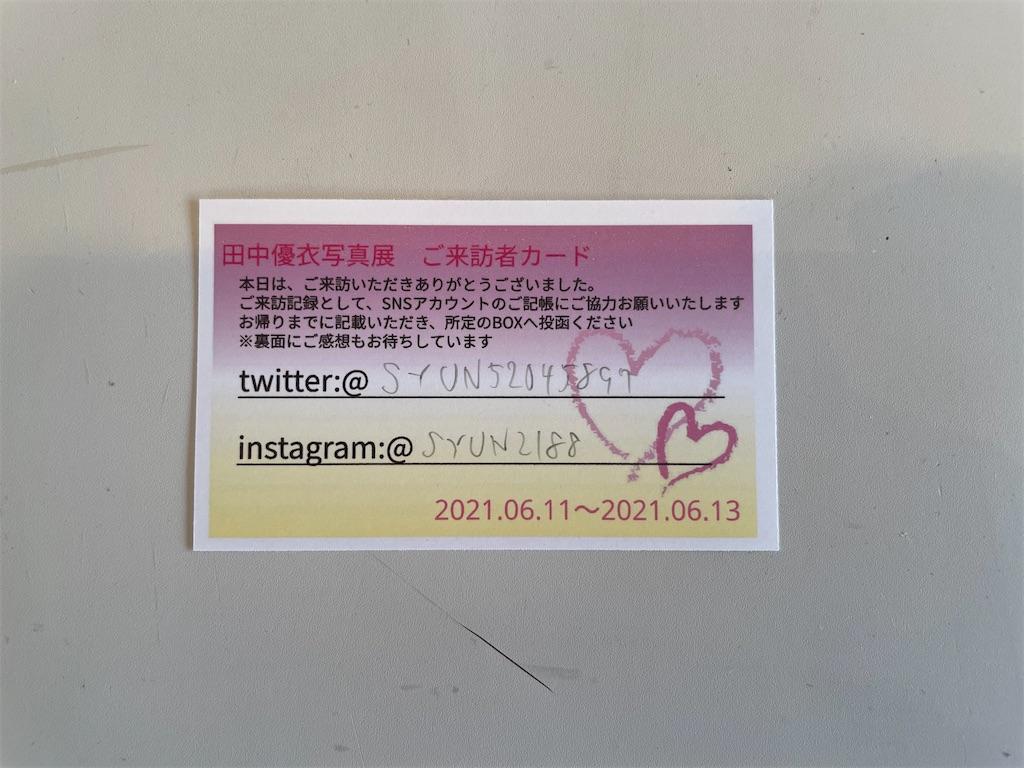 f:id:psyun:20210612080533j:image