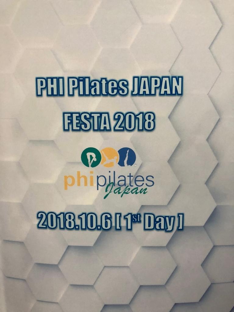 f:id:pt-tatsuya:20181009011231j:plain