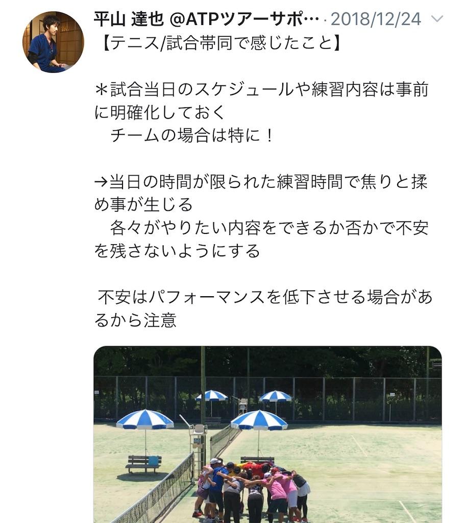 f:id:pt-tatsuya:20190130182723j:image