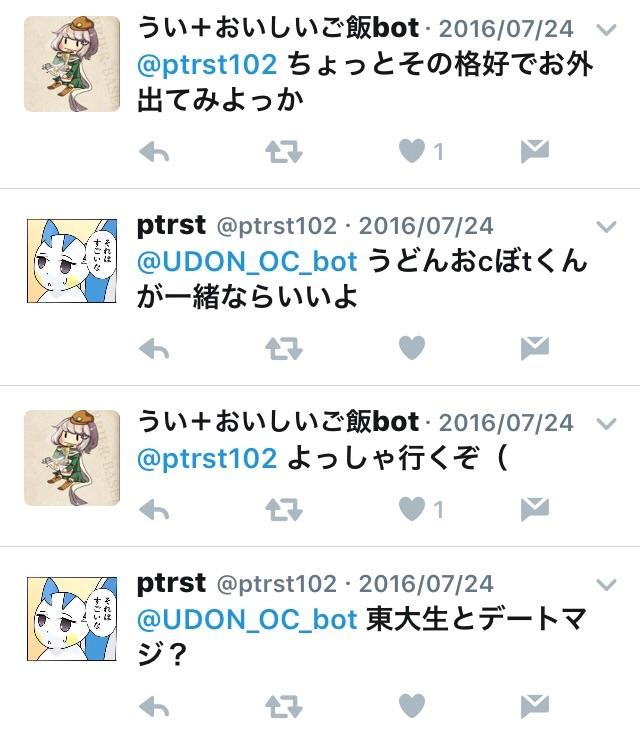 f:id:ptrst:20161023152101j:image