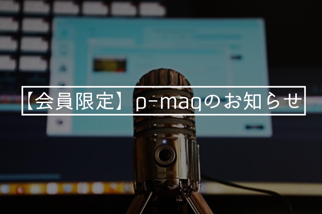 f:id:pua-tokyo:20190222121627j:plain