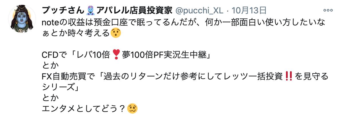 f:id:pucchix3:20201101222809p:plain