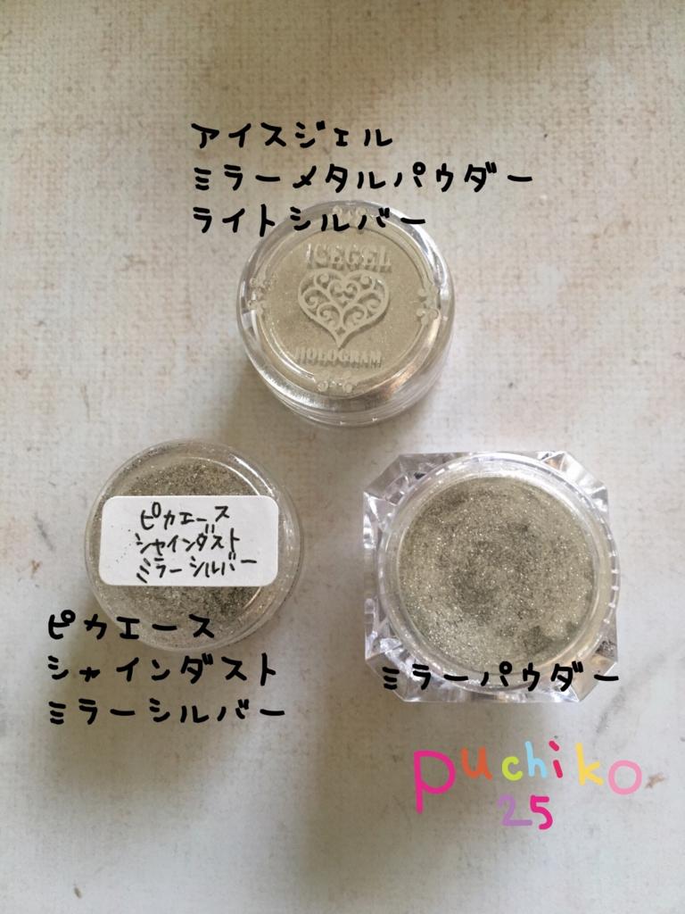 f:id:puchiko25:20160730230224j:plain