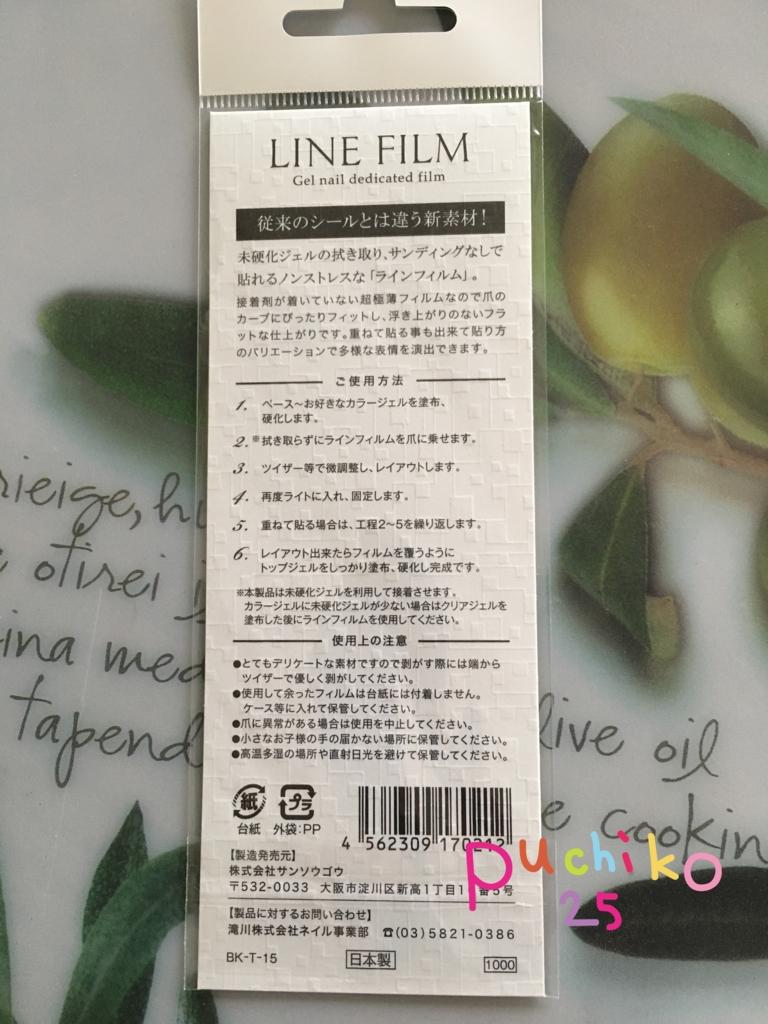 f:id:puchiko25:20161009145450j:plain